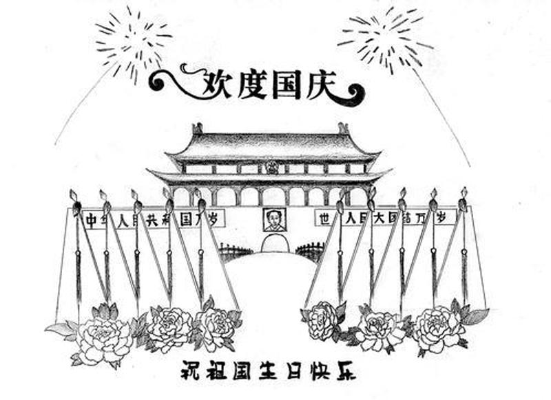 国庆图片简笔画