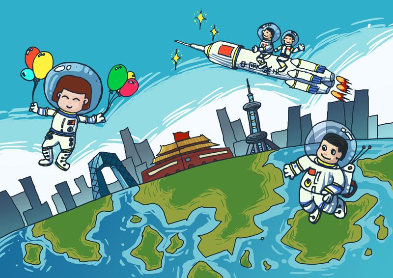 中国梦 航天梦(漫画)