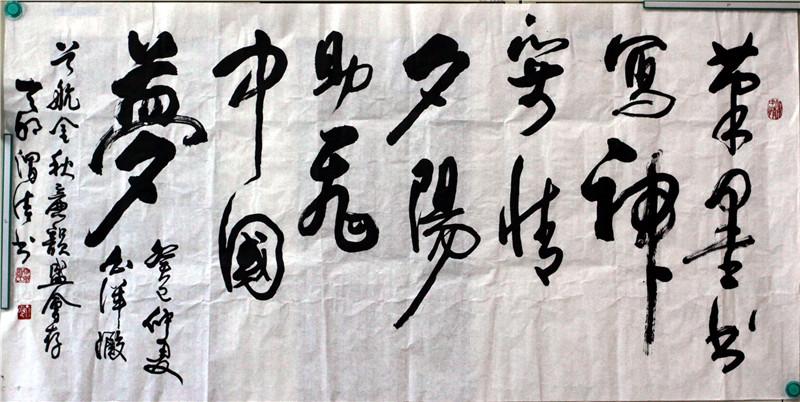 助飞中国梦(书法)
